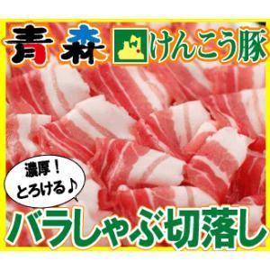 青森 けんこう 豚 バラ しゃぶしゃぶ切り落とし 約400g  同梱用  お歳暮 後払い 可能 国産 冷凍 kwgchi