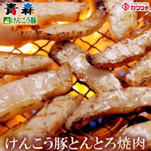 青森 けんこう 豚 豚 トロ 焼肉 約200g |同梱用| 肉  お中元 食べ物 国産 冷凍|kwgchi