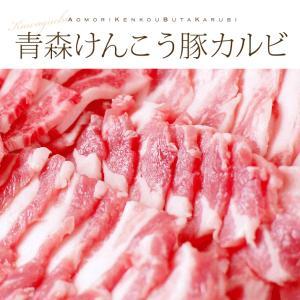 青森 けんこう 豚 バラ 焼肉 約400g |同梱用|  お中元 食べ物 国産 冷凍|kwgchi