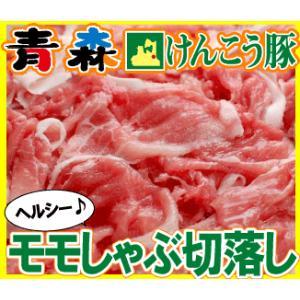 青森 けんこう 豚 モモ しゃぶしゃぶ切り落とし 約400g |同梱用| セール お中元 食べ物 国産 冷凍|kwgchi