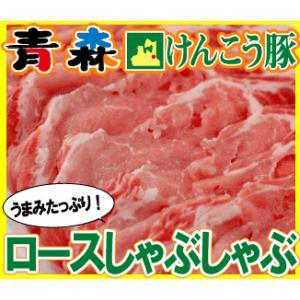 青森 けんこう 豚 ロース しゃぶしゃぶ 用 約400g |同梱用|  お中元 食べ物 国産 冷凍|kwgchi