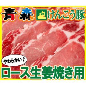 青森 けんこう 豚 ロース 生姜焼き 用 約400g |同梱用|  お中元 食べ物 国産 冷凍|kwgchi