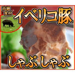 イベリコ豚 肩ロース しゃぶしゃぶ 肉 約200g スペイン産 |同梱用| 冷凍 セール お中元 食べ物|kwgchi