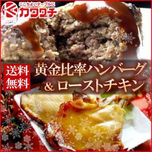 ローストチキン 2本 ハンバーグ 6個 敬老の日 送料無料 セット kwgchi