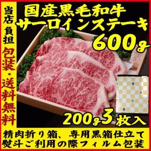ブランド 和牛 サーロイン ステーキ 3枚x約200g | 送料無料 | お歳暮 後払い 可能 国産 牛肉|kwgchi