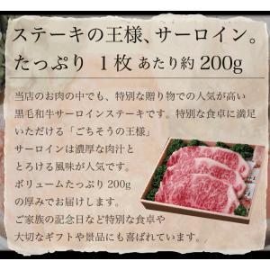 ブランド 和牛 サーロイン ステーキ 3枚x約200g | 送料無料 | セール お中元 食べ物 国産 牛肉|kwgchi|12