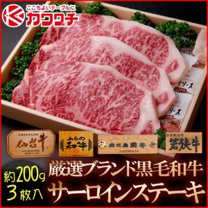 ブランド 和牛 サーロイン ステーキ 3枚x約200g |同梱用| 肉 セール お中元 食べ物 国産 牛肉|kwgchi