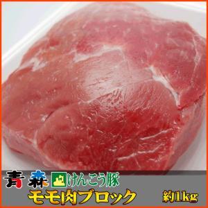 青森 けんこう 豚 モモ ブロック 約1kg (500gx2) |同梱用| セール お中元 食べ物 国産 冷凍|kwgchi