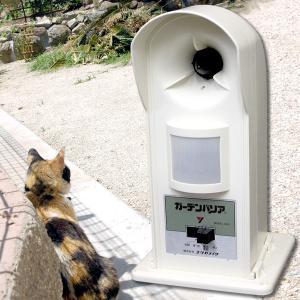 猫よけ 超音波「ガーデンバリア GDX」...