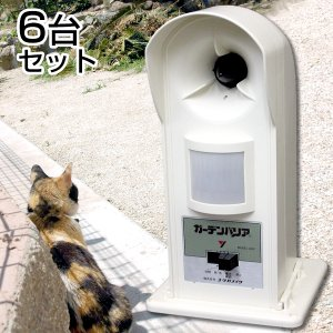 猫よけ 超音波「ガーデンバリア GDX 6台セット」|kwn