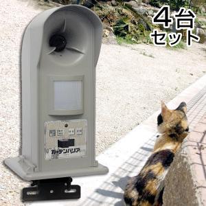 猫よけ対策「ガーデンバリア GDX-2 4台セット」|kwn