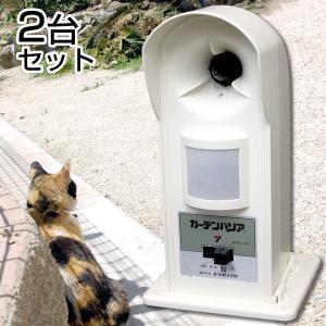野良猫対策 庭「ガーデンバリア GDX 2台セット」|kwn