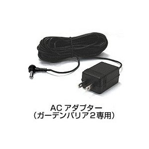 「ガーデンバリア GDX-2 専用ACアダプター」|kwn