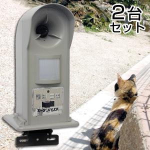 庭 猫対策「ガーデンバリア GDX-2 2台セット」|kwn