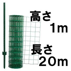 「簡単金網フェンス 1000」ネットフェンス 激安|kwn