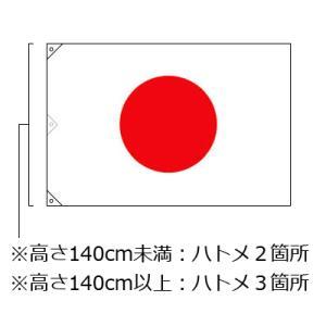 「アクリルバンテン地国旗(日の丸) 70cm×...の詳細画像1