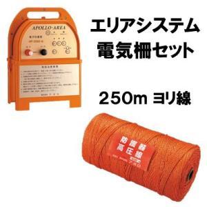 「エリアシステム電気柵セット(二段張り) 250m ヨリ線」|kwn
