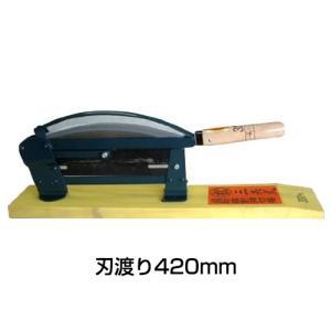 「自動押切器 420mm」押し切り 機|kwn