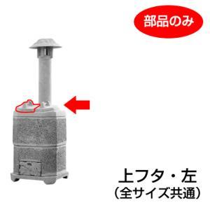 家庭用焼却炉「山水籠(全サイズ共通)部品 上フタ 左」|kwn