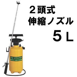 噴霧器「ダイヤスプレー 5L 2頭式伸縮ノズル」|kwn