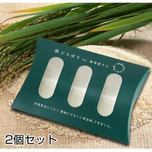 穀物 米 害虫 対策「虫どろぼう 2個セット」駆除 ニーム オイル 虫よけ オーガニック