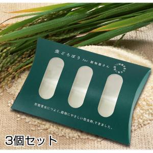 お米 虫 対策「虫どろぼう 3個セット」むしどろぼう