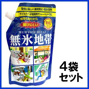 融雪剤 無塩「無氷地帯(赤粒イン) 1kg 4袋セット」凍結...