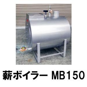 「無煙 薪ボイラー MB150」|kwn