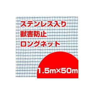 「ステンレス入り獣害防止ロングネット 1.5m×50m」|kwn