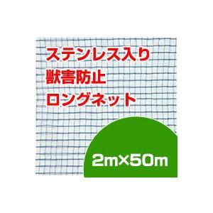 「ステンレス入り獣害防止ロングネット 2m×50m」|kwn