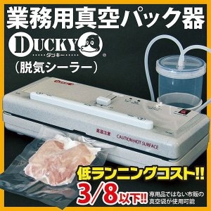真空パックした食品を冷蔵すれば、 保存期間が2倍、冷凍保管なら、なんと3倍に! ※商品や保存方法によ...