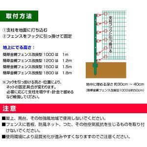 「簡単金網フェンス改良型1500」外構フェンス|kwn|04