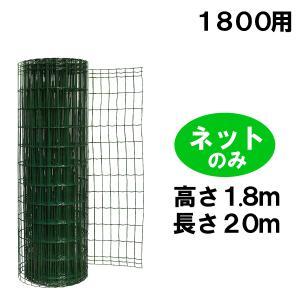 「簡単金網フェンス ネットのみ(改良型1800用)」メッシュフェンス|kwn