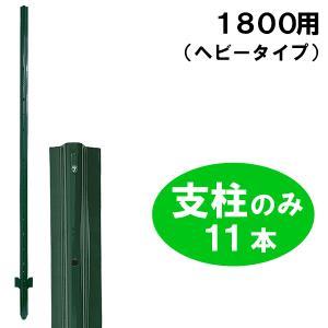 「簡単金網フェンス 支柱のみ(改良型1800用)」スチール製|kwn