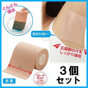 脇汗対策「汗かきさんの直貼りワイド汗取りシート 3個セット」