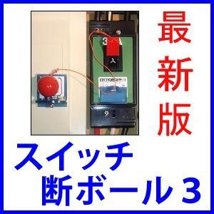 地震対策 火事・火災防止「スイッチ断ボール3」