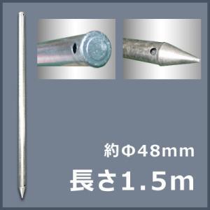 「単管杭 1.5m」スチール製 パイプ|kwn