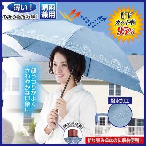 「晴雨兼用 デニム調 折りたたみ傘」可愛い おしゃれ 日傘...