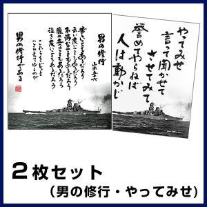 「色紙 男の修行+やってみせ 2枚組」山本五十六 格言 戦艦大和