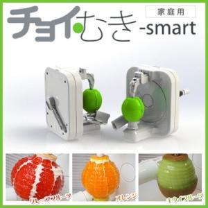 「家庭用 チョイむき スマート」smart 皮むき器
