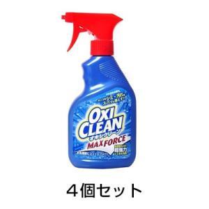 「オキシクリーン マックスフォース 4個セット」スプレー プレケア洗剤 部分洗い