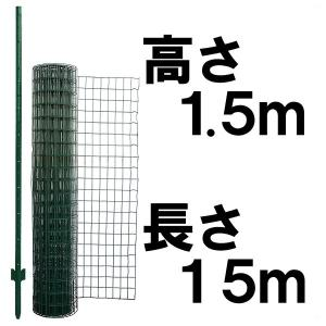 「簡単金網フェンス 1500」外構 diy 取り付け簡単|kwn