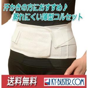 リーズナブル腰痛ベルト/人気の白い薄型メッシュタイプ 腰 サ...