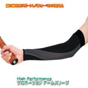 腕の動きをサポートしパフォーマンスを向上 High Performance プロネーション アームス...