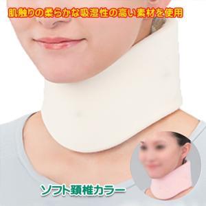 """肌触りの柔らかな吸湿性の高い素材を使用! """"ソフト頚椎カラー""""  術後の頸椎固定や頸部の椎間板ヘルニ..."""