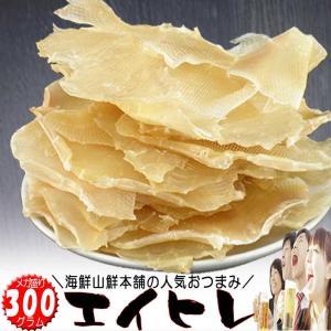酒の肴 珍味 エイヒレ(えいひれ)メガ盛り300g  おつまみ 業務用サイズ