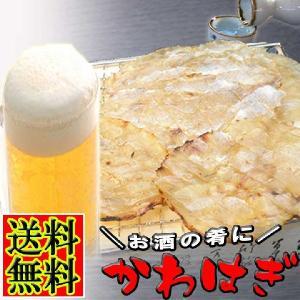 酒の肴 おつまみ 珍味 カワハギ たっぷりサイズ 170g 人気の定番 皮ハギの乾物 干物