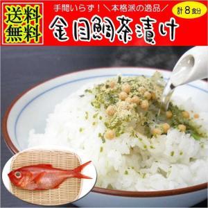 金目鯛を使った昆布だし仕立ての本格派の海鮮お茶漬けセット( 8食入)です。おむすびやふりかけ、冷やし...