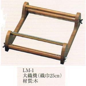 国内宅配便送料無料 ミユキ デリカビーズ専用織機大 LM−1  ky-yoshikawa