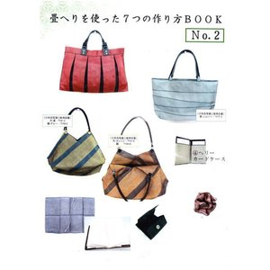 畳ヘリを使った7つの作り方 BOOK No.2 人気の畳ヘリバッグ ネコポス発送可能|ky-yoshikawa
